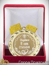Медаль подарочная Свадебная 11-стальная