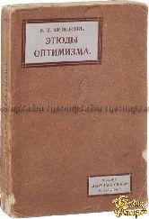 Мечников И.И. Этюды Оптимизма