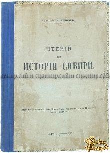 Редкая книга Фирсов Н. Н. Чтения по истории Сибири