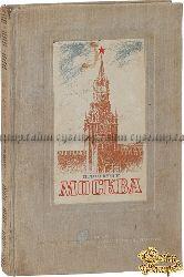Лопатин П. Москва. Очерк из истории великого города