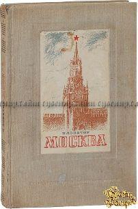 Старинная книга Лопатин П. Москва. Очерк из истории великого города