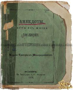 Букинистическая книга Анекдоты, черты из жизни графа Милорадовича