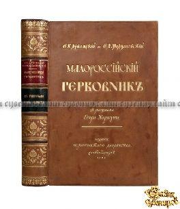 Старинная книга Малороссийский гербовник