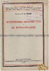 Губкин И.М. академик Естественные богатства СССР и их использование