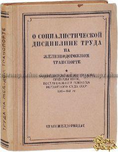 Старая книга О социалистической дисциплине труда на железнодорожном транспорте