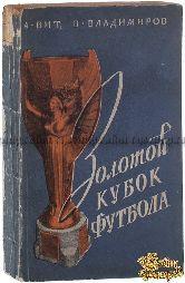 Вит А., Владимиров В. Золотой кубок футбола