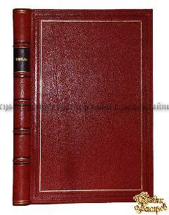 Старинная книга Сто рисунков из сочинения Н.В. Гоголя Мертвые души