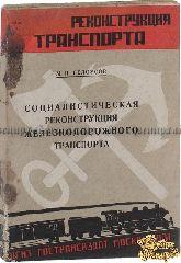 Белоусов М. П. Социалистическая реконструкция железнодорожного транспорта
