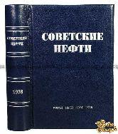 Советские нефти (справочная книга)