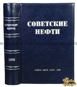 Коллекционная книга Советские нефти (справочная книга)