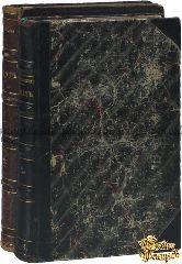 Достоевский Ф. М. Идиот. Роман в четырех частях