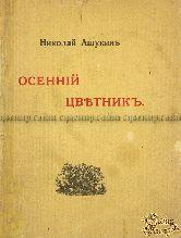 Ашукин Н. С. Осенний цветник