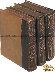 Старая книга Верман К. История искусства всех времен и народов. В 3-х томах