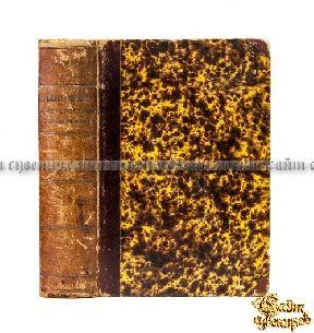 Старая книга Императорский Санкт-Петербургский университет в течение первых пятидесяти лет