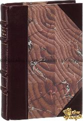 Редников И. Сборник замечательных изречений, цитат, поговорок и т. д. п.