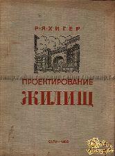 Хигер Р.Я. Проектирование жилищ 1917-1933