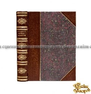 Антикварная книга История Византии