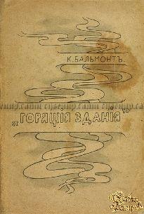 Старая книга Бальмонт К. Д. Горящие здания: Лирика современной души