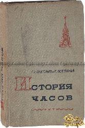 Григорьев Гр., Поповский Г. История часов