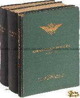 Азиатская Россия в 3 томах с атласом