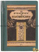 Базилевич К.В. В гостях у Богдыхана (Путешествие русских в Китай в XVII веке)