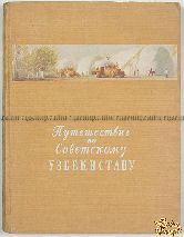 Виткович В. С. Путешествие по Советскому Узбекистану