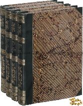 Дюмон-Дюрвиль Ж.-С. С. Путешествие вокруг света в 4 томах