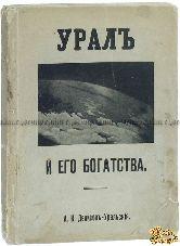 Денисов-Уральский А. К. Урал и его богатства