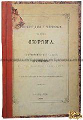 Кузнецов С.К. Четыре дня у черемис во время Сюрэма