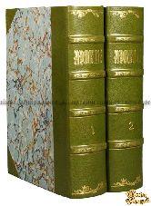 Линч Х.Ф.Б. Армения в 2 томах