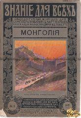 Монголия. Очерк Б. И. Имшенецкаго