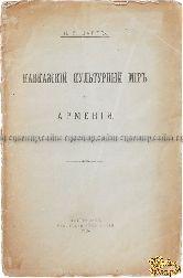Марр Н. Я. Кавказский культурный мир и Армения