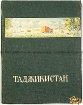 Лукницкий П. Н. Таджикистан