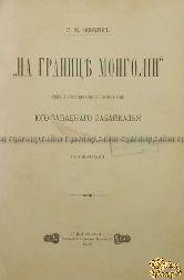 Осокин Г.М. На границе Монголии. Очерки и материалы к этнографии Юго-Западного Забайкалья