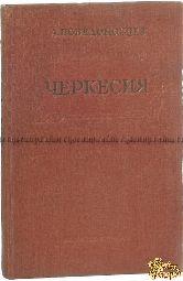 Победоносцев А. Черкесия