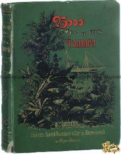 Коллекционная книга Радде Г. И. 23 000 миль на яхте Тамара