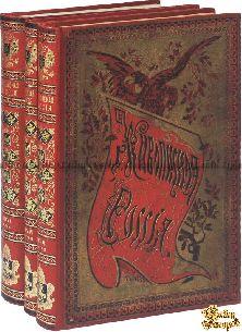 Букинистическая книга Семенов Тянь-Шанский П.П. Живописная Россия: Отечество наше в его земельном значении