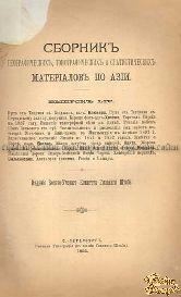 Сборник географических, топографических и статистических материалов по Азии. Выпуск 54