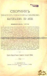 Сборник географических, топографических и статистических материалов по Азии. Выпуск 57