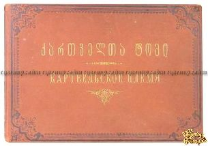 Букинистическая книга Ростомов И.П. Картвельское племя