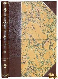 Старинная книга Сахаров А. По русской земле Сахаров А. По русской земле