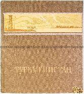 Скосырев П. Г. Туркменистан
