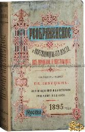 Синицын П.В. Преображенское и окружающие его места, их прошлое и настоящее