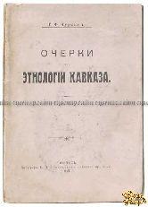 Чурсин Г.Ф. Очерки по этнологии Кавказа
