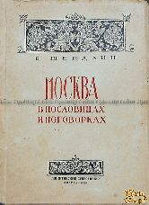 Шейдлин Б. Москва в пословицах и поговорках