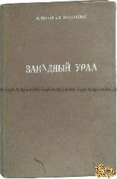 Тиунов В., Назаровский Б. Западный Урал