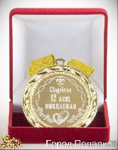 Медаль подарочная Свадебная 12-никелевая