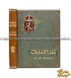 Старая книга Финляндия в XIX столетии, изображенная в словах и картинах финляндскими писателями и художниками