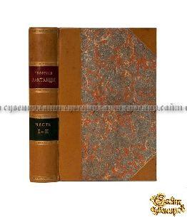 Антикварная книга Творения Лактанция, писателя в начале четвертого века
