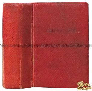Букинистическая книга Ростопчина Е. Стихотворения графини Ростопчиной. Том 3